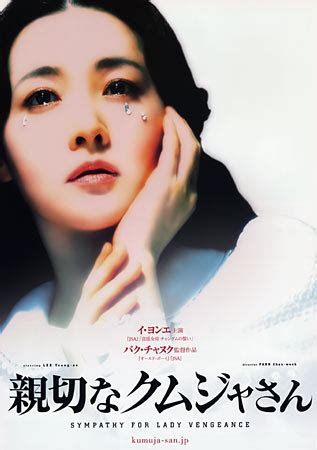 Sympathy for Lady Vengeance Japanese movie poster, B5